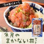 魚屋のまかない丼ご飯セット(桜えび)