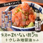 Yahoo!徳造丸新商品 魚屋のまかない丼5個とさしみ地醤油セット
