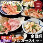ギフト  金目鯛フルコースセット ひもの しゃぶしゃぶ 煮魚 味噌漬 西京漬 燻製 内祝 御祝 快気祝