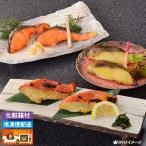 今だけ 漬魚 西京漬三昧セット 6切 化粧箱付 金目鯛 銀だら サーモン ギフト