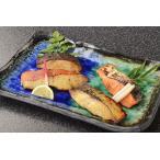 生塩糀仕立て西京焼4種セット(贈答箱) 金目鯛 さわら 銀だら サーモン