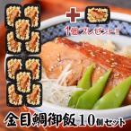 冷凍米飯 グルメ 金目鯛御飯 10個セット+1個プレゼント レンジでチンOK