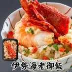 伊勢海老御飯 200g レンジでチンOK 冷凍米飯