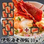 新商品 伊勢海老御飯10個+1個プレゼント 200g レンジでチンOK 冷凍米飯