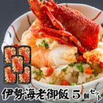 新商品 伊勢海老御飯5個セット 200g レンジでチンOK 冷凍米飯