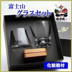 富士山グラスセット(ロックグラス・宝永グラス・コースター)
