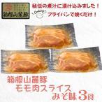 新商品 箱根山麓豚 モモ肉スライス みそ味 100g×3食セット