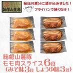 新商品 箱根山麓豚 モモ肉スライス 6食セット (しょうゆ3食、みそ3食)