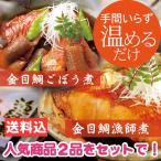 ショッピング送料込 煮魚 お試しセット送料込 金目鯛漁師煮2切と金目鯛ごぼう煮のセット