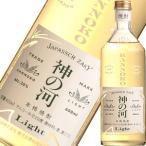 麦焼酎 神の河ライト (かんのこらいと) 20度 600ml 鹿児島県 薩摩酒造 Light 麦焼酎 600ml 長S