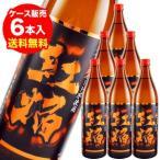 紅焔 25度 900ml 蜜芋使用 芋焼酎 鹿児島県萬世酒造 25度 900ml 長S