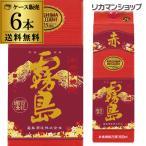 赤霧島 芋焼酎 25度 1.8L パック ×6本 (送料無料)(ケース(6本)) 芋焼酎 1800ml RSL
