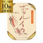 竹中缶詰 ほたるいか燻製油漬 10個セット 送料無料 京都 天橋立 くんせい かんづめ 缶詰め 長S