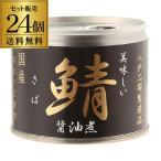 美味しい鯖 醤油煮 190g×24個 送料無料 1個あたり209円(税別) 鯖 サバ缶 缶詰 国産 静岡 伊藤食品 虎姫