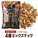 送料無料 素焼き4種のミックスナッツ 850g 食塩不使用 素焼き 大容量 アーモンド くるみ カシュー 虎