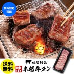 牛タン 丸ごと 一本 塩麹 熟成 300g 陣中 ギフト お取り寄せ クール代込み 宮城 仙台 本場   高級 お肉 焼肉 食べ物 食品 人気