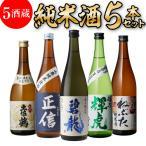 日本酒P5倍 日本酒 飲み比べセット すべて純米酒 5本 送料無料 土佐鶴 吉乃川 福光屋 桃川 お福 辛口 日本酒 清酒 お酒 ギフト 冷酒