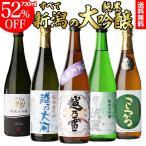日本酒 飲み比べセット 新潟 純米大吟醸 720ml×5本セット 送料無料 ギフト プレゼント 贈答 贈り物 お歳暮 長S