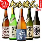 日本酒 飲み比べセット 大吟醸  720ml 5本セット 清酒 ギフト 単品合計10,000円→5,000円
