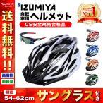 自転車 ヘルメット 超軽量 高剛性 サイクリング 大人用 ロードバイク クロスバイク 通勤 サングラス セット IZUMIYA ホワイト系 5色選択可