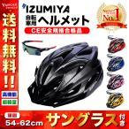 自転車 ヘルメット 超軽量 高剛性 サイクリング 大人用 ロードバイク クロスバイク 通勤 サングラス セット IZUMIYA ブラック系 5色選択可
