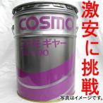 COSMO コスモ ギヤーオイル GL-5 90 20L ユンボ 建設機械 ギアオイル ペール缶