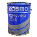 コスモ ハイドロ AW32 20L ペール缶 油圧作動油