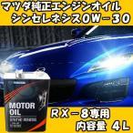 RX-8のために開発された純正オイルマツダ純正 RX-8専用エンジンオイル シンセレネシス 100%化学合成オイル 0W-30 4L