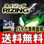 送料無料!【新製品】バイク専用 バイク用 スフィアライトLEDヘッドライト RIZING ライジング H4 Hi/Loコンバージョンキット 日本製 2年保証
