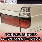 【LEGANCE】 レガンス 100系ハイエース 最終ワゴン用 ハーフクリスタルテールランプ ジェイクラブ 【J-CLUB】