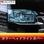 【LEGANCE】 レガンス 200系ハイエース カラーヘッドライトカバー 左右セット ジェイクラブ 【J-CLUB】