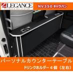 【LEGANCE】レガンス パーソナルカウンターテーブル ドリンクホルダー4個 左右 NV350キャラバン プレミアムGX ワゴンGX  ジェイクラブ 【J-CLUB】