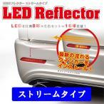 【LEGANCE】レガンス リアバンパー用LEDリフレクター ストリームタイプ 流れるウインカータイプ 200系ハイエース ジェイクラブ 【J-CLUB】