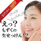 お試し グレースアイコ もずく生石けん 洗顔 石鹸 3回分 サンプル