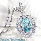 pt900 プラチナ ダイヤモンド ダイヤ ネックレス ペンダント カラーストーン パライバトルマリン 取り巻き パライバ FYP0029