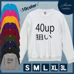 スウェット 40up狙い トレーナー レディース メンズ シンプル 送料無料 おもしろ 面白 長袖 暖かい トップス プルオーバー カジュアル シャツ