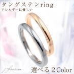 雅虎商城 - タングステン 2mm リング スリム 甲丸 レディース メンズ 指輪 刻印 可能 名入れ リング シンプル 男性 女性 ペア にも 大きいサイズ マリッジ 可愛い おしゃれ
