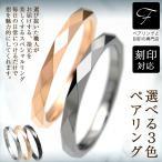 ペアリング 刻印 無料 シンプル タングステン ダイヤカット 2mm リング 2個 シルバー ピンクゴールド ブラック ペアアクセサリー タングステンリング 指輪