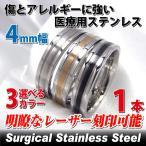 雅虎商城 - サージカル リング ステンレス アレルギー対応 マットライン レディース 指輪 メンズ 4mm 刻印 可能 刻印 可能 名入れ リング シンプル 男性 女性 ペア にも 大