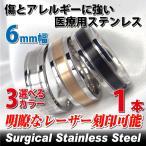 雅虎商城 - サージカル リング ステンレス アレルギー対応 マットライン レディース 指輪 メンズ 6mm 刻印 可能 刻印 可能 名入れ リング シンプル 男性 女性 ペア にも 大