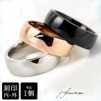 指輪 リング サージカルステンレス 6mm 平甲 レディース メンズ 刻印 別売 1個 刻印 可能 レディース 男性 女性 ラッピング プレゼント 大きいサイズ