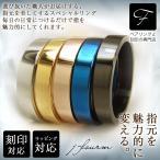 男女對戒 - リング 指輪 サージカルステンレス 平打 4mm 1個 刻印可能 ペアリングにも