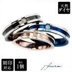 リング 指輪 刻印 サージカルステンレス 天然ダイヤモンド グルービー クロスライン 4mm 1個 ペアリングにも