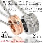 ペアネックレス ペンダント トップ 刻印 レディース メンズ タングステン ダイヤモンド スラントカット 4mm 7mm 各1行 無料 名入れ ネックレス シンプル 男性 女