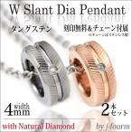 ペアネックレス ペンダント トップ 刻印 レディース メンズ 無料 タングステン ダイヤモンド スラントカット 4mm 名入れ ネックレス シンプル 男性 女性 ペア に