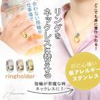 リング 指輪 メンズ レディース 指輪 をネックレスにする リングホルダー 送料無料 グラスホルダー ペア ペンダントトップ 眼鏡 メガネ ペアリングをネックレス