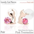 ピンクトルマリン ピンクゴールド ピアス 猫 レディース メンズ ラブリーキャット 10月 誕生石 ネコ ピアス シンプル 男性 女性 ペア にも 大きいサイズ 可愛い