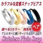 サージカル ステンレス リング ピアス アレルギー対応 カラー レディース 指輪 メンズ スナップ パイプ 両耳用 リング ピアス シンプル 男性 女性 ペア にも 大