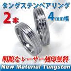 ペアリング 刻印 無料 タングステン レディース メンズ 3列 指輪 4mm 名入れ リング シンプル 男性 女性 ペア にも 大きいサイズ マリッジ 可愛い おしゃれ