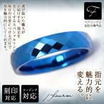 タングステン製・4mm幅ミラーカットリング(ブルー色・1本)ペアリングに最適!